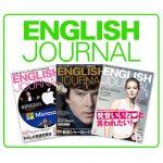 ENGLISH JOURNALを定期購読するなら今がお得!